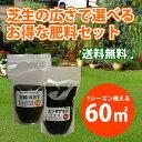 【送料無料】広さで選べる芝生の肥料 60平米(約18坪) 肥料・サッチ分解・病虫害予防など多機能肥料