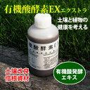 有機酸酵素 EX 250ml