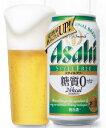 アサヒスタイルフリー350缶24本入糖質ゼロのきれいな味2ケースまで、1個分の送料で発送可能!
