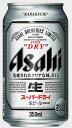 アサヒスーパードライ350缶24本入2ケースまで、1個分の送料で発送可能!