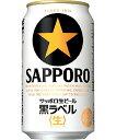 サッポロ黒ラベル350缶24本入2ケースまで、1個分の送料で発送可能!