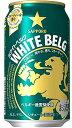 サッポロホワイトベルグ 350缶24本入2ケースまで1個分の送料で発送可能です!