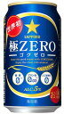 サッポロ極ZERO350缶24本2ケースまで1個分の送料で発送可能!