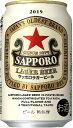 12月13日(金)出荷!【処分】サッポロ ラガービール350ml缶24本入2ケースまで1個分の送料で発送可能です!賞味期限2020年6月