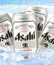 アサヒスーパードライ350缶24本入3ケースまで、1個分の送料で発送可能!