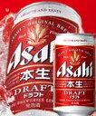 アサヒ本生ドラフト350缶24本入 7月5日値下げ