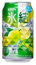 キリン 氷結 サワーレモン 350缶24本入2ケースまで1個分の送料で発送可能です!
