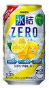 キリンチューハイ氷結ZERO シチリアレモン350缶24本入2ケースまで、1個分の送料で発送可能!