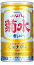 菊水 ふなぐち一番しぼり「生原酒」200ml 1ケース(30本入)