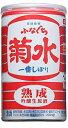 熟成ふなぐち菊水一番しぼり200ml 1ケース(30本入)
