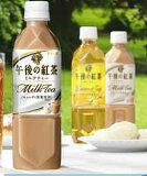 3月6日(木)より発送!キリン 午後の紅茶 ミルクティー500mlペット24本入2ケースまで1個分の送料で発送可能!