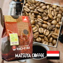 ■自家焙煎名古屋大須老舗松屋コーヒー本店アフリカンコーヒーイエメン300gモカ・マタリ