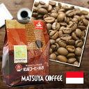 ■自家焙煎 名古屋 大須 老舗 松屋コーヒー本店 インドネシア コーヒー 300g ジャバロブスター