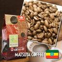 ショッピングコーヒー豆 自家焙煎 名古屋 大須 老舗 松屋コーヒー本店 エチオピア ストレート コーヒー 200g モカ レケンプティ