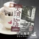 松屋コーヒー本店大須珈琲・ドリップバッグ