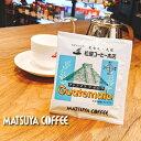 松屋 コーヒー本店 オリジナル ドリップバッグコーヒー ちょっと一息 グァテマラ・ドリップ バッグ12g