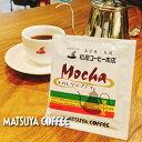 松屋 コーヒー本店 オリジナル ドリップバッグコーヒーシリーズ ちょっと一息 エチオピア モカ・ドリップバッグ 12g