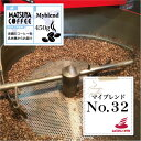 マイブレンド No.32 450g