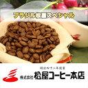 ブラジル松屋スペシャル 200g〜老舗のコーヒー〜