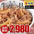 【松屋】牛めしの具(無添加)10個セット【送料無料】期間限定価格(1個当たり298円)【牛丼の具】