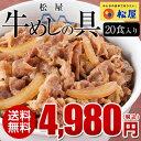 【松屋】牛めしの具(無添加)20食セット【送料無料】期間限定特別価格(1食当り249円)【牛丼の具】