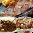 サーロインステーキ&プレミアム牛めし&オリジナルカレー30食セット(サーロインステーキ ×5 牛めし×10 オリジナルカレー×15) お取り寄せ お取り寄せお惣菜食品 松屋 時短 冷凍レンチン レンジでチン