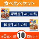 【松屋】牛めし食べ比べセット10個(豪州産牛5個、国産牛5個)【牛丼の具】