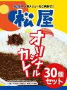 【松屋】オリジナルカレー30個セット【送料無料】