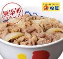 【松屋】牛めしの具(無添加)30個セット(価格6980円:1食当り233円)【牛丼の具】