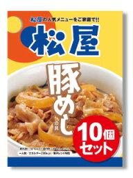 【松屋】豚めしの具10個セット【送料無料】【豚丼の具】