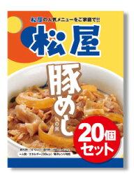 【松屋】豚めしの具20個セット【送料無料】【豚丼の具】