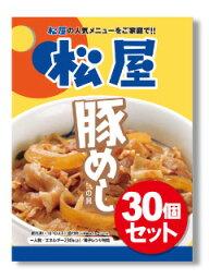 【松屋】豚めしの具30個セット【送料無料】【豚丼の具】