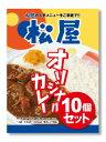 【松屋】オリジナルカレー10個セット【送料無料】