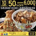 【半額セール】【松屋】新牛めしの具(プレミアム仕様)30個セット【牛丼の具】...