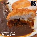 ロースかつカレー20食セット(三元豚ロースかつ×20 オリジナルカレー×20)