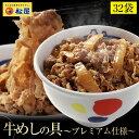 【松屋特大セール】新牛めしの具(プレミアム仕様)32個セット【牛丼の具】 グルメ 1個当たりたっぷり135g冷凍食品 冷…
