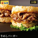 牛めしバーガーセット(10食入)(2食/1袋×5パック) 時短 牛めし 手軽 お取り寄せ グルメ おつまみ 受験 単身赴任 牛丼 ライスバーガー