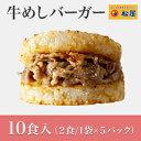 【松屋】牛めしバーガーセット(10食入)(2食/1袋×5パック)【1個当たり258円】