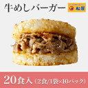 牛めしバーガーセット(20食入)(2食/1袋×10パック) ライスバーガー