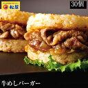 牛めしバーガーセット(30食入)(2食/1袋×15パック) 時短 牛めし 手軽 お取り寄せ グルメ おつまみ 受験 単身赴任 牛丼 ライスバーガー