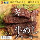 牛めしジャーキー 30g×2 肉の旨みがより一層引き立つ♪牛めしの松屋が本気で作ったビーフジャーキーです。代引き、日時指定不可