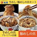 【松屋】ギュウブタ20個(プレミアム仕様牛めしの具×10 豚めしの具×10)