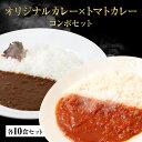 松屋 オリジナルカレー×トマトカレー20食セット(オリジナルカレー×10 トマトカレー×10)