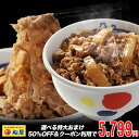 新牛めしの具(プレミアム仕様)30食セット グルメ 1個当たりたっぷり135g冷凍食品 冷凍 おかず セット 冷食 お惣菜