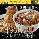 【新発売】【松屋】新牛めしの具(プレミアム仕様)10個セット【牛丼の具】時短 牛めし