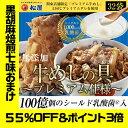 【56%OFF】【8月18日〜...