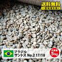 【送料無料(一部地域を除く)】コーヒー 生豆 珈琲 豆 未焙煎 5kgブラジル サントス No.2 17/18(Brazil Santos No.2 17/18)