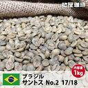 コーヒー生豆珈琲豆未焙煎1kgブラジルサントスNo.217/18(BrazilSantosNo.217/18)
