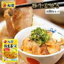 松屋 豚生姜焼き 10個セット【送料無料】 時短 保存食