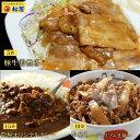 【期間限定12600円→5999円】松屋豚生姜焼き&プレミア